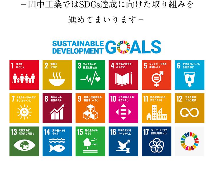 -田中工業ではSDGs達成に向けた取り組みを進めてまいります-