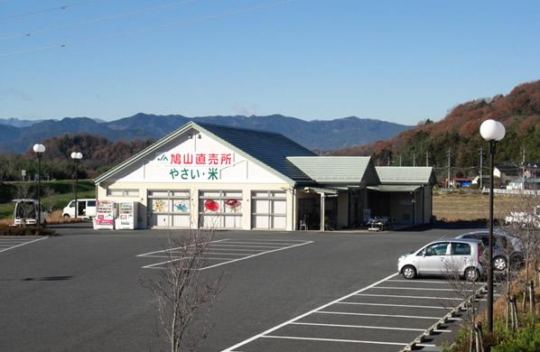 JA 鳩山農産物直売所