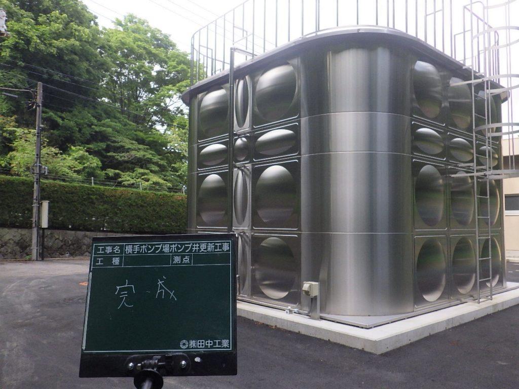 横手ポンプ場ポンプ井更新工事